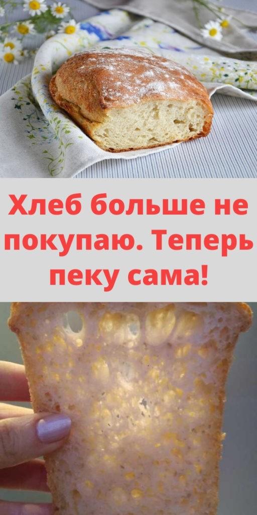 Хлеб больше не покупаю. Теперь пеку сама!