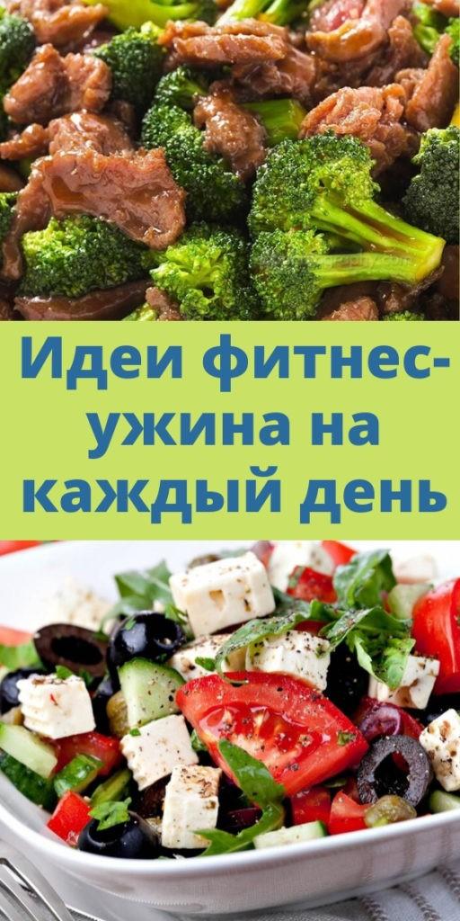Идеи фитнес-ужина на каждый день