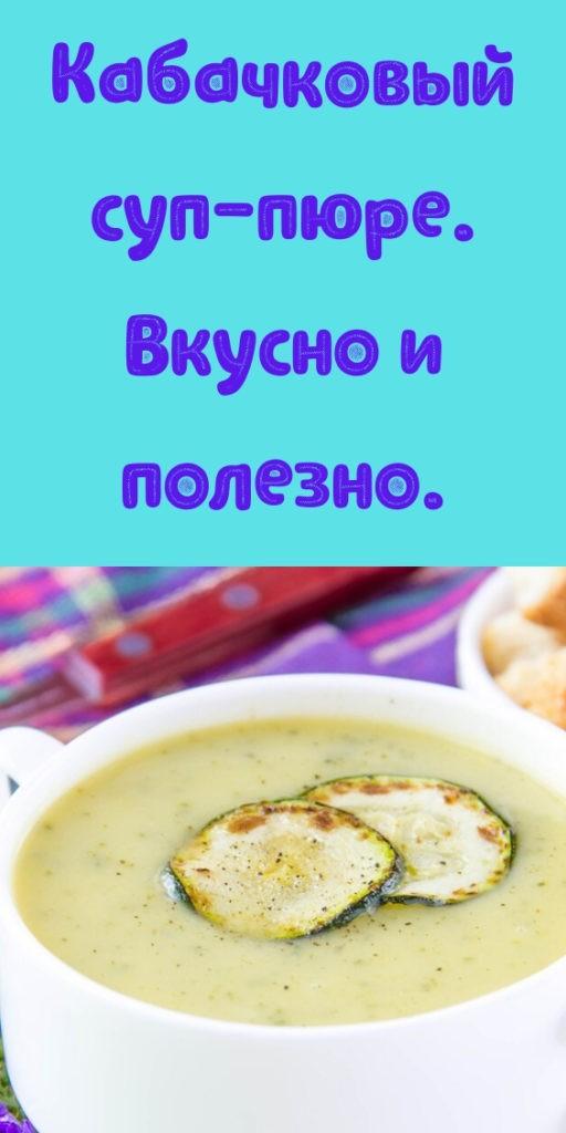 Кабачковый суп-пюре. Вкусно и полезно.