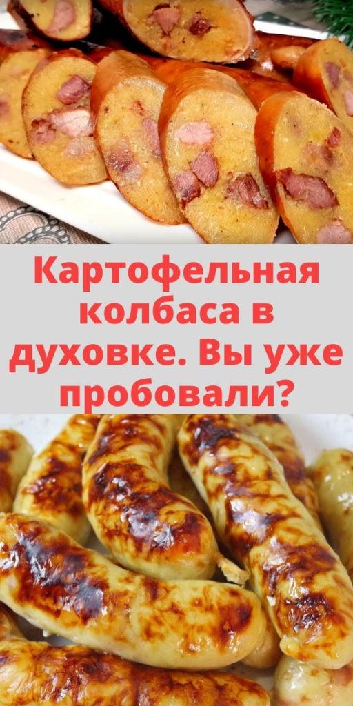 Картофельная колбаса в духовке. Вы уже пробовали?