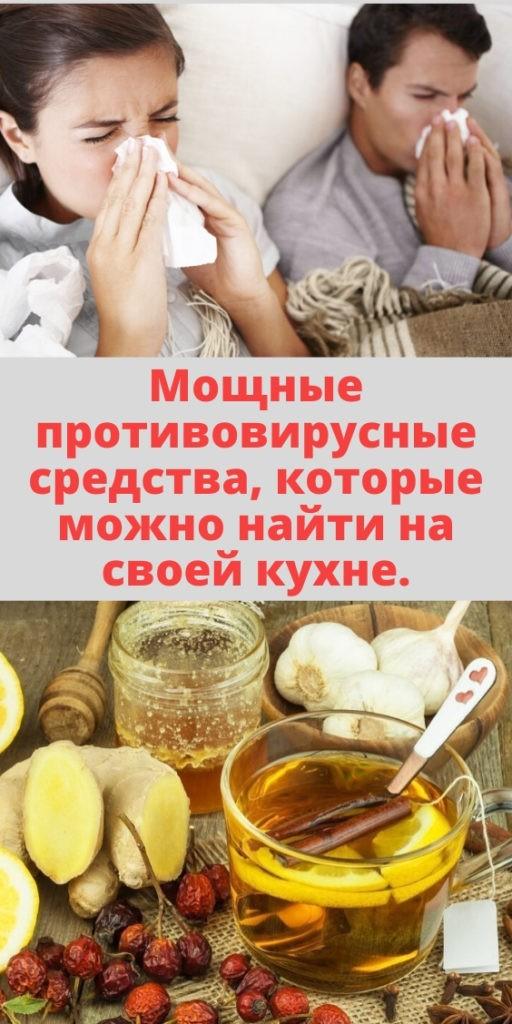 Мощные противовирусные средства, которые можно найти на своей кухне.