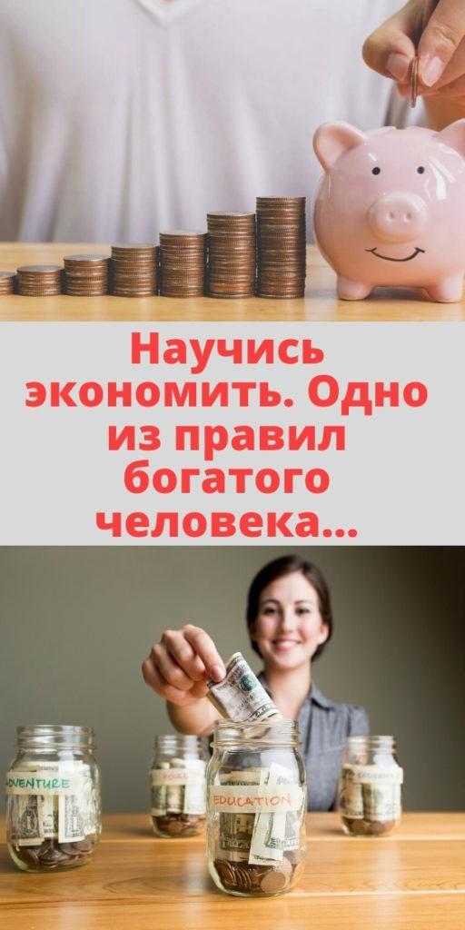 Научись экономить. Одно из правил богатого человека...