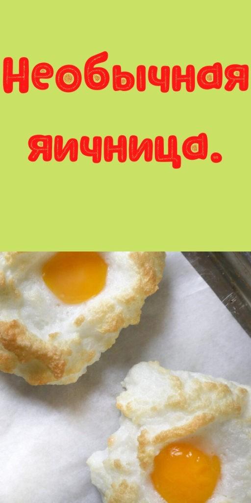 Необычная яичница.