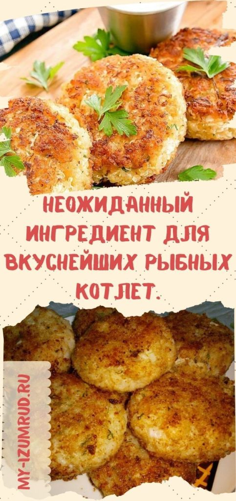 Неожиданный ингредиент для вкуснейших рыбных котлет.
