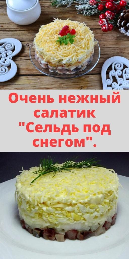 Очень нежный салатик