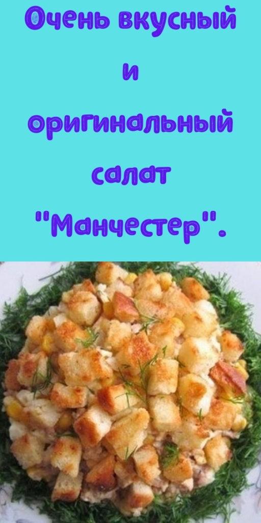 Очень вкусный и оригинальный салат