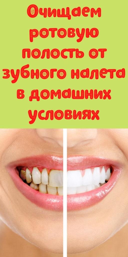 Очищаем ротовую полость от зубного налета в домашних условиях