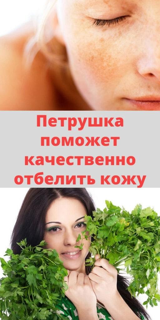 Петрушка поможет качественно отбелить кожу