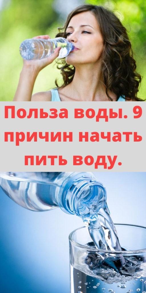 Польза воды. 9 причин начать пить воду.