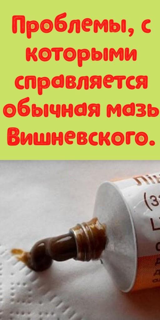 Проблемы, с которыми справляется обычная мазь Вишневского.
