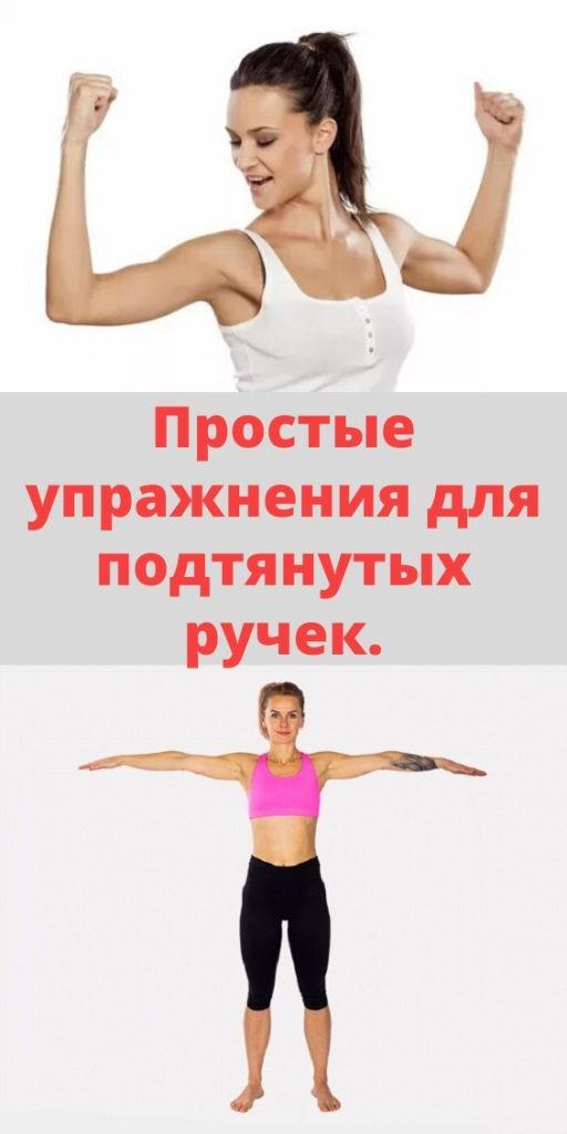 Простые упражнения для подтянутых ручек.