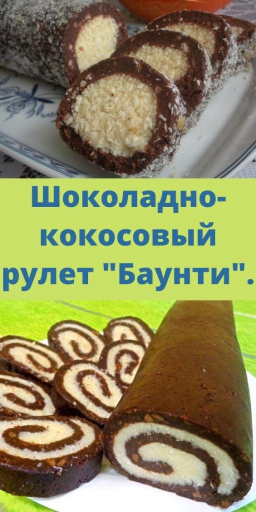 """Шоколадно-кокосовый рулет """"Баунти""""."""