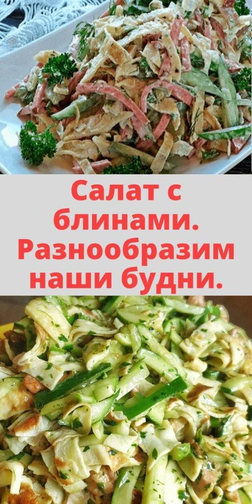 Салат с блинами. Разнообразим наши будни.