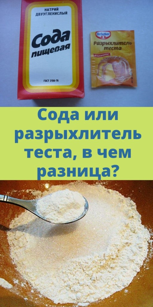 Сода или разрыхлитель теста, в чем разница?