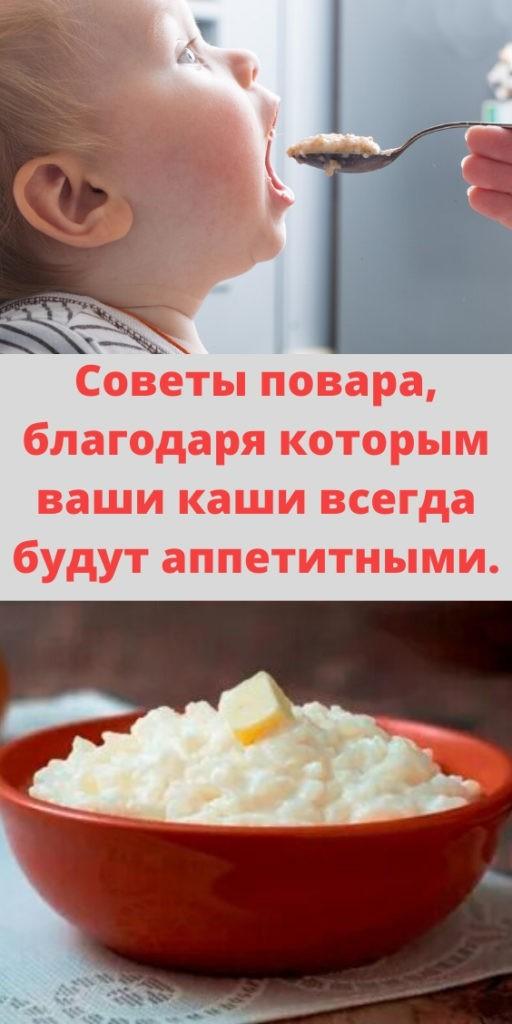 Советы повара, благодаря которым ваши каши всегда будут аппетитными.