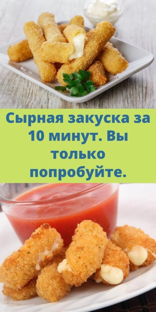 Сырная закуска за 10 минут. Вы только попробуйте.