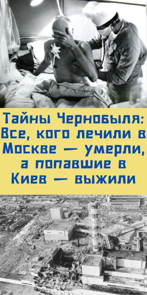 Тайны Чернобыля: Все, кого лечили в Москве — умерли, а попавшие в Киев — выжили