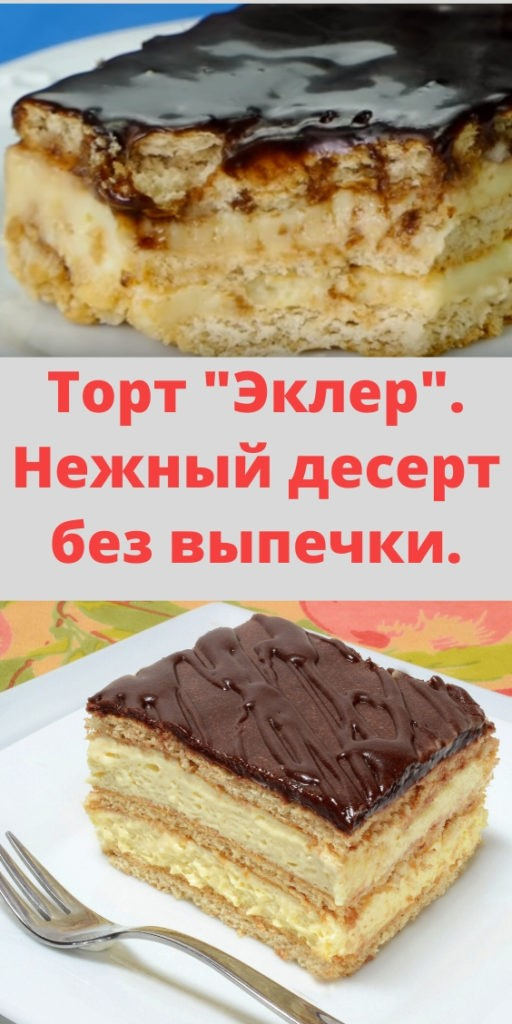 """Торт """"Эклер"""". Нежный десерт без выпечки."""