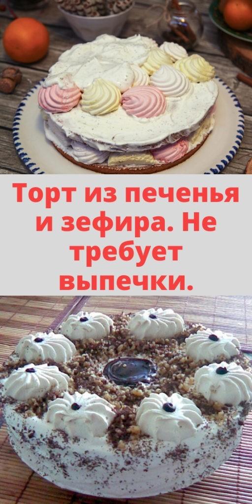 Торт из печенья и зефира. Не требует выпечки.