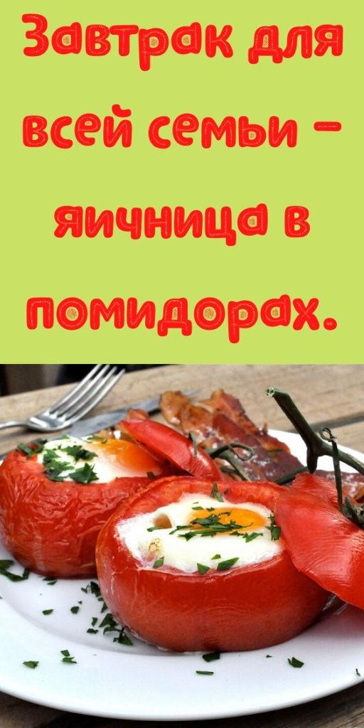 Завтрак для всей семьи - яичница в помидорах.