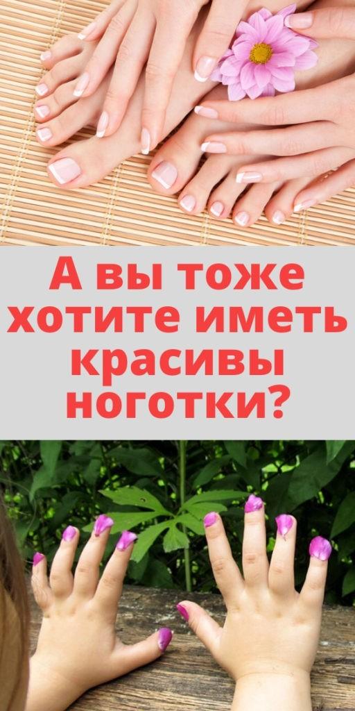 А вы тоже хотите иметь красивы ноготки?