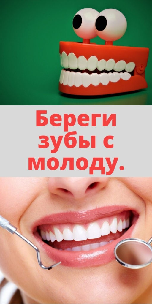 Береги зубы с молоду.