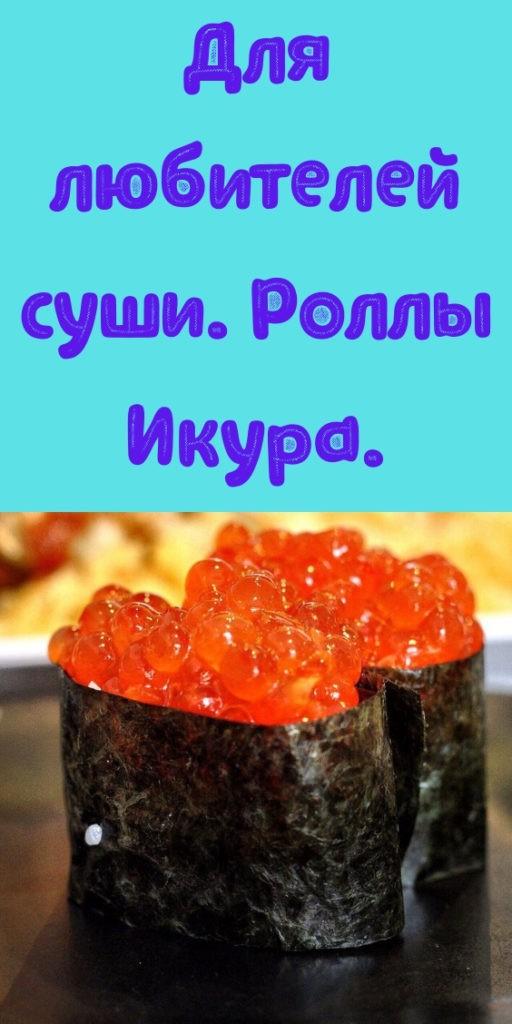 Для любителей суши. Роллы Икура.