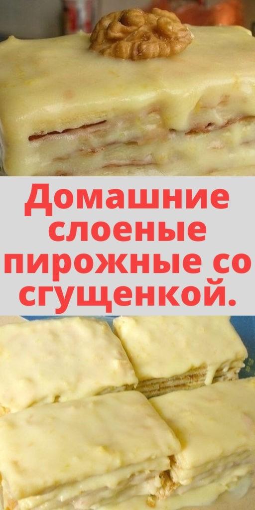 Домашние слоеные пирожные со сгущенкой.