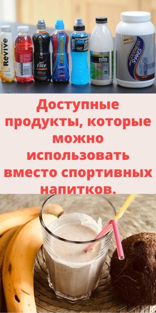 Доступные продукты, которые можно использовать вместо спортивных напитков.
