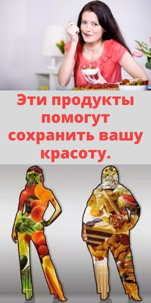 Эти продукты помогут сохранить вашу красоту.