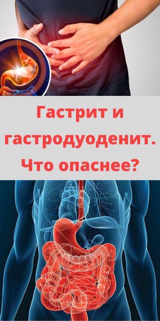 Гастрит и гастродуоденит. Что опаснее?