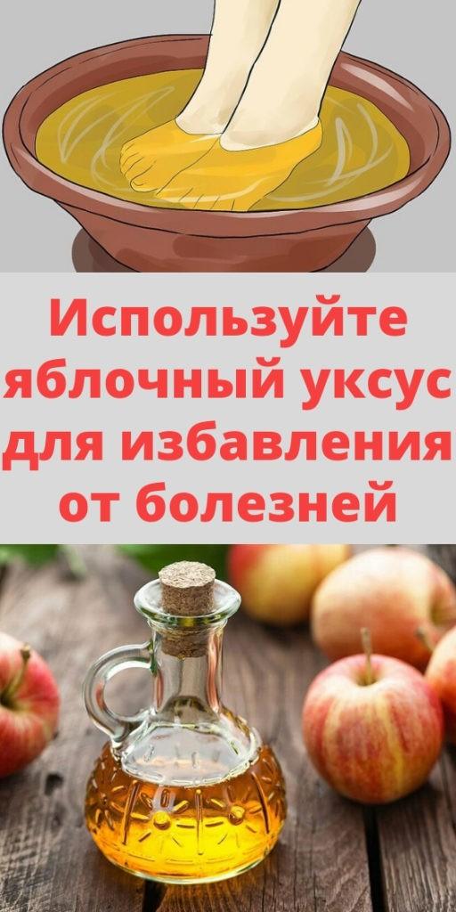 Используйте яблочный уксус для избавления от болезней