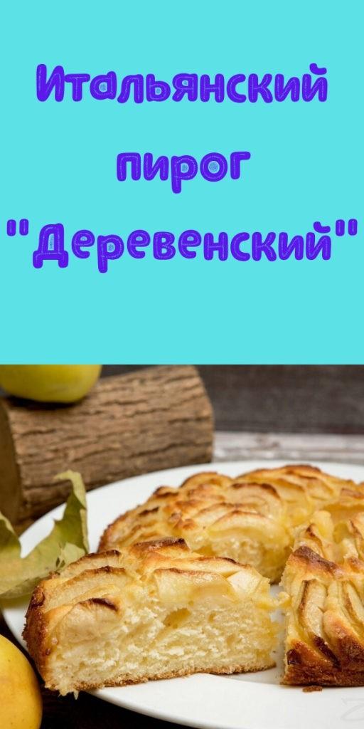 """Итальянский пирог """"Деревенский"""""""