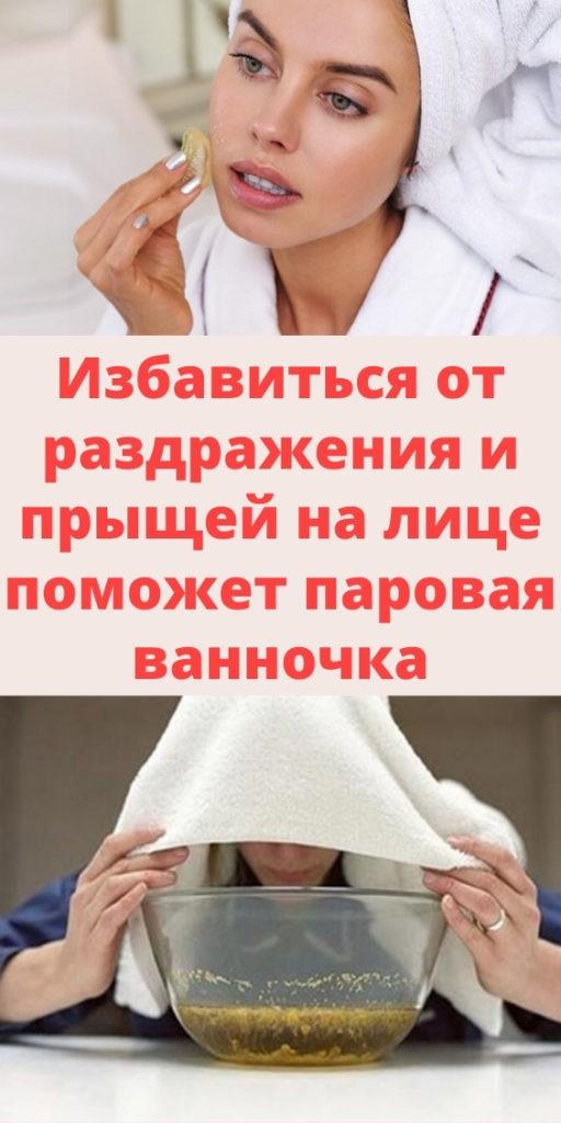 Избавиться от раздражения и прыщей на лице поможет паровая ванночка