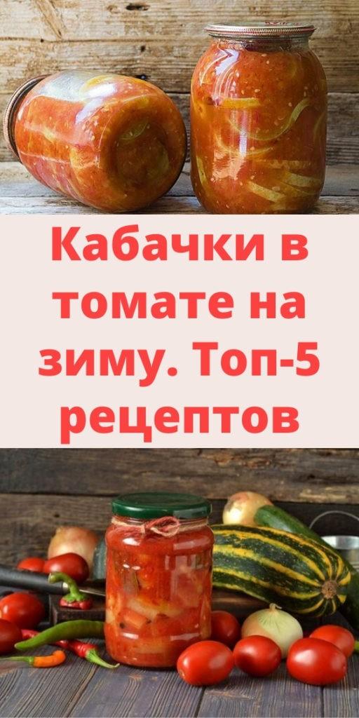 Кабачки в томате на зиму. Топ-5 рецептов
