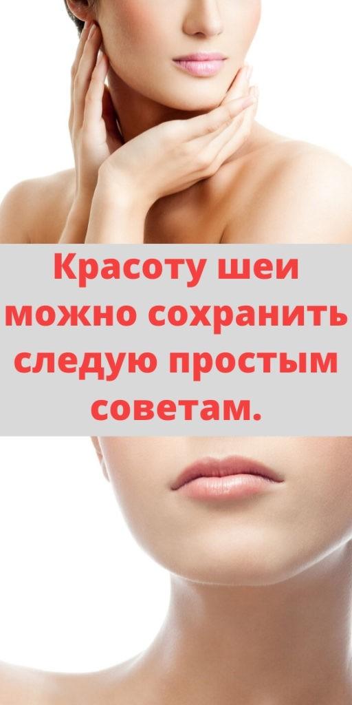 Красоту шеи можно сохранить следую простым советам.