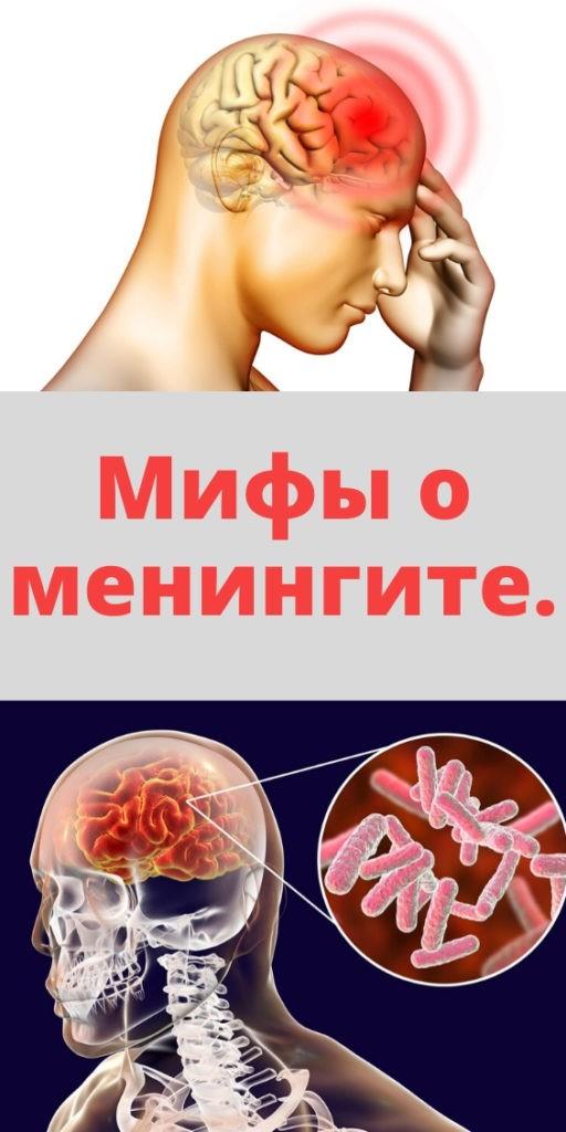Мифы о менингите.