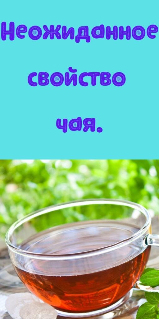 Неожиданное свойство чая.