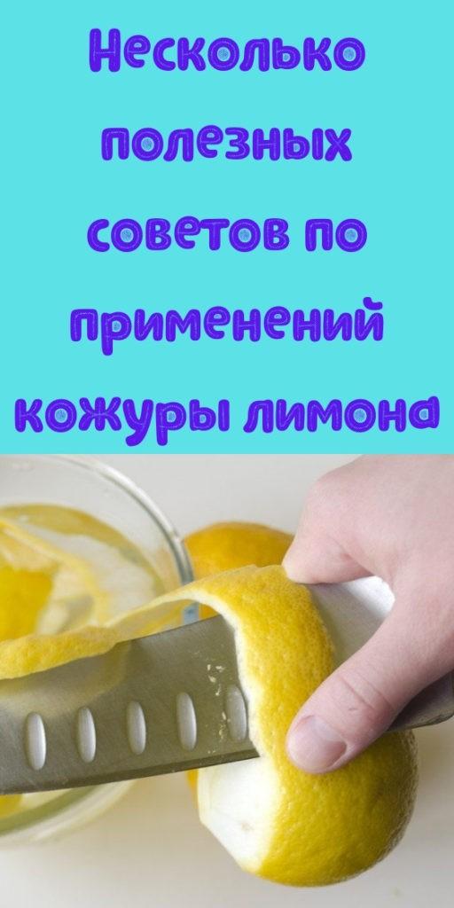 Несколько полезных советов по применений кожуры лимона