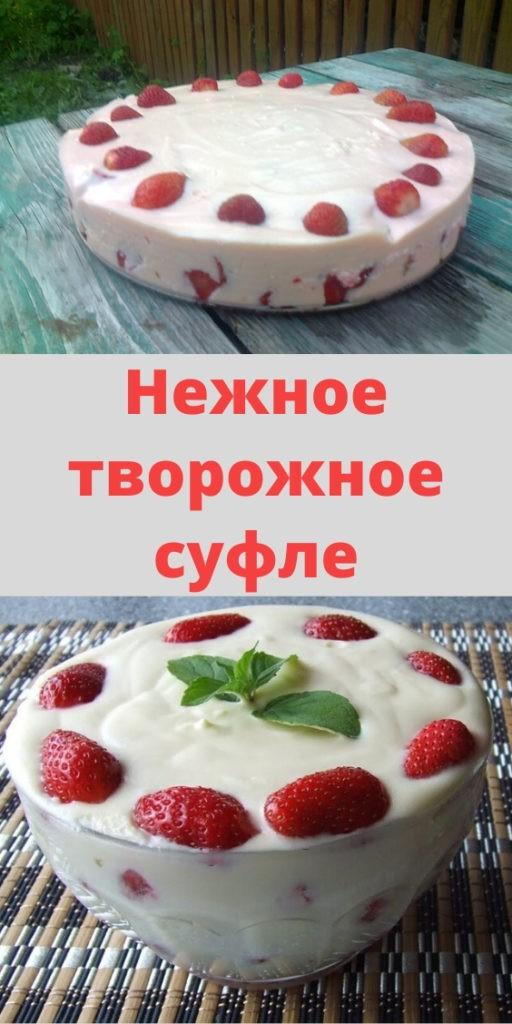 Очень нежный десерт без выпечки.