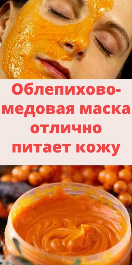 Облепихово-медовая маска отлично питает кожу