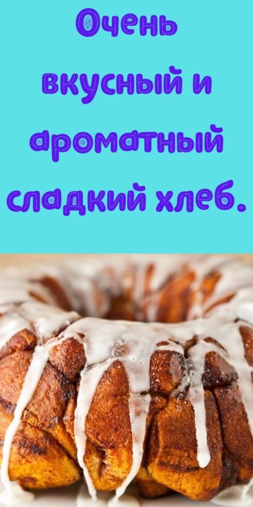 Очень вкусный и ароматный сладкий хлеб.