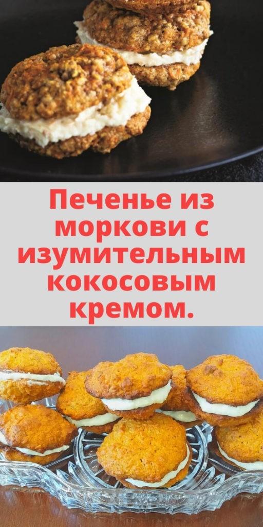 Печенье из моркови с изумительным кокосовым кремом.