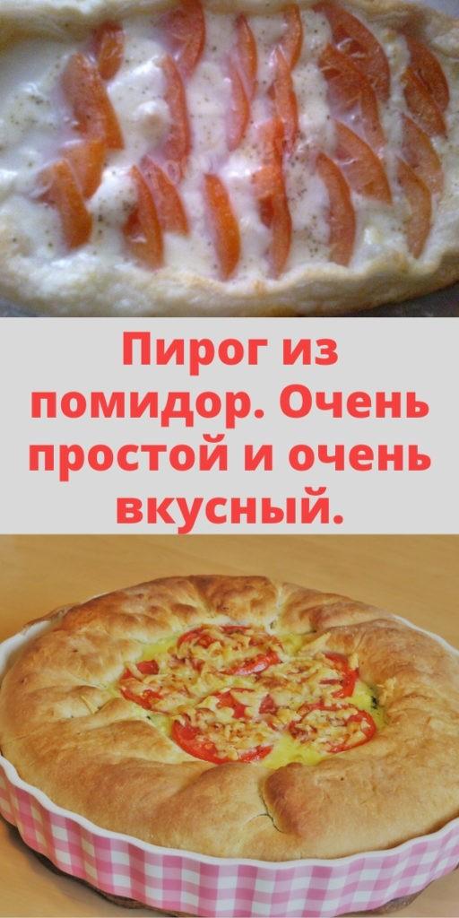 Пирог из помидор. Очень простой и очень вкусный.