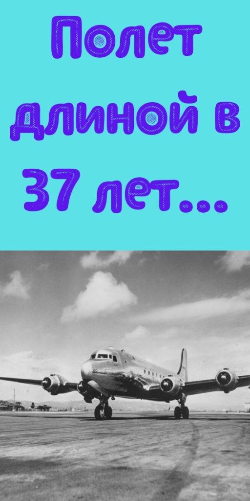 Полет длиной в 37 лет...
