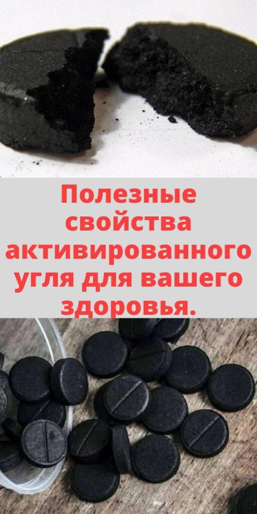 Полезные свойства активированного угля для вашего здоровья.