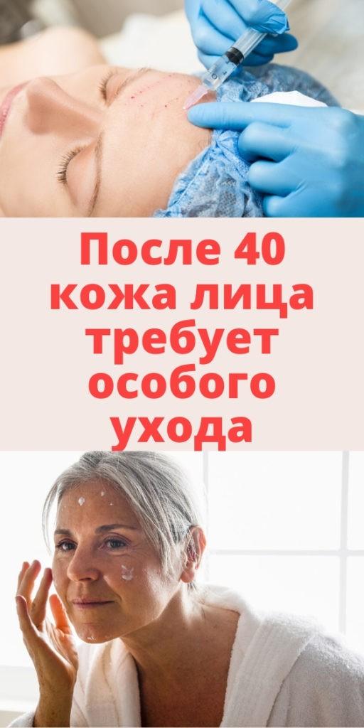 После 40 кожа лица требует особого ухода
