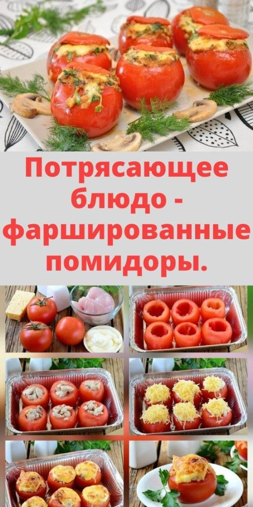 Потрясающее блюдо - фаршированные помидоры.