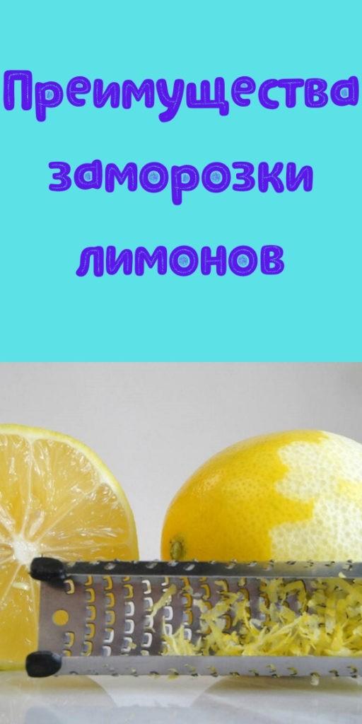Преимущества заморозки лимонов
