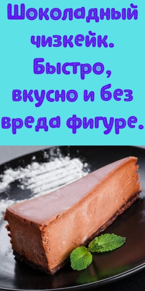 Шоколадный чизкейк. Быстро, вкусно и без вреда фигуре.